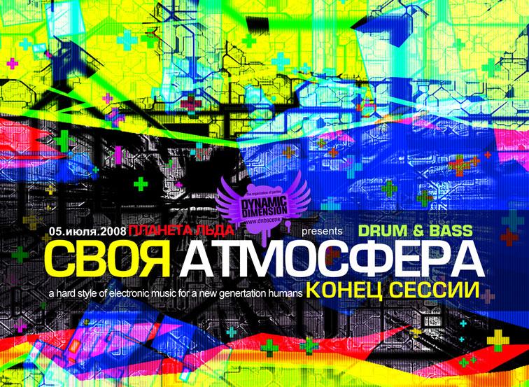 atmosfera_fly_1