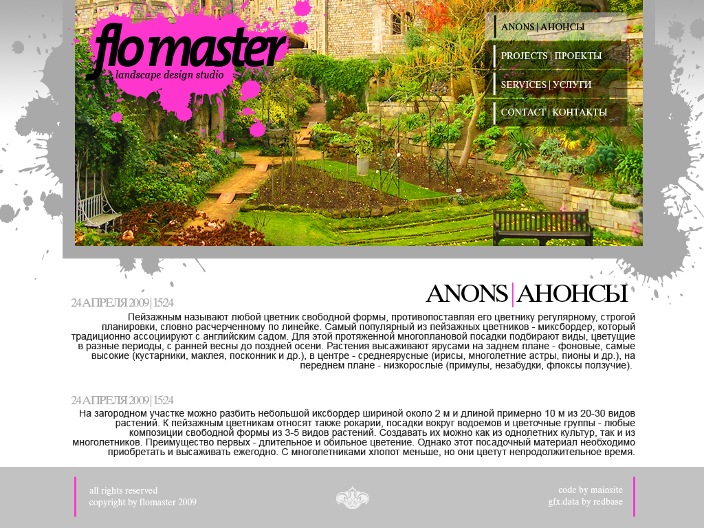 flomaster_3