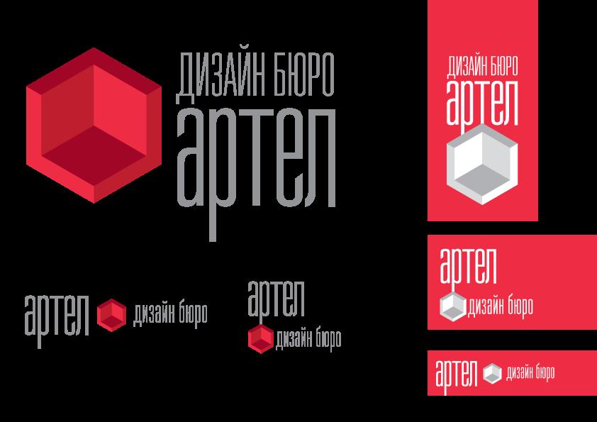 artel-logo-release-v5
