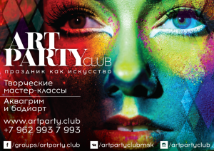 art-party-a4-poster