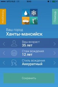 mobile-app-v0.4.2_640x960-1