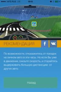 mobile-app-v0.4.2_640x960-3